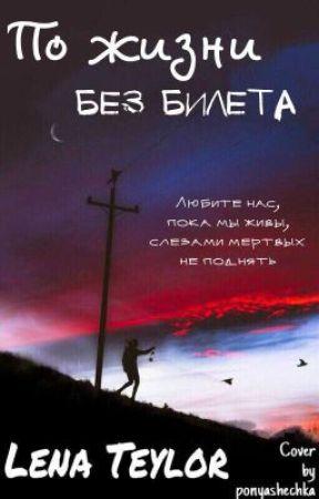По жизни без билета by Lena-Teylor1