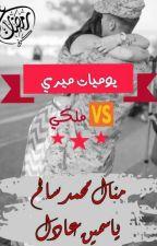 ميري vs ملكي  by ManalSalem175