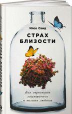 Пук by EllinaSayahova