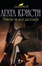 Убийство на поле для гольфа  by makedonchik123