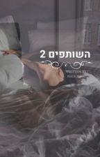 -השותפים 2- by Natalie6610