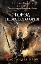 Орудия Смерти ГОРОД НЕБЕСНОГО ОГНЯ/Кассандра Клер by user91153826