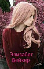 Элизабет Вейкер by Smoll1