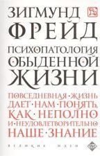 «Психопатология обыденной жизни». Зигмунд Фрейд. by tssmori