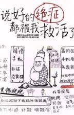 [Tinh Tế] Nói hảo bệnh nan y đều bị ta cứu sống - Hắc Miêu Nghễ Nghễ by yuuta2512