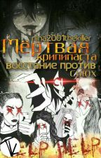 Восстание Против Сьюх by nina2001thekiller