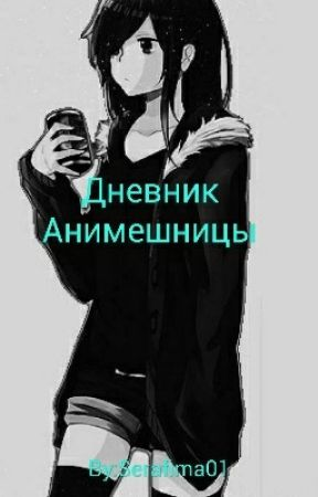 дневник анимешницы by Serafima01