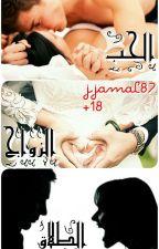 الحب الزواج الطلاق by JJamal87