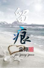 Lưu ngân - Kim Cương Quyển by xavienconvert