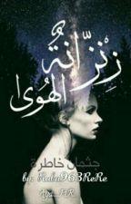 زنزانة الهوى(جثمان خاطرة) by Ruba963ReRe