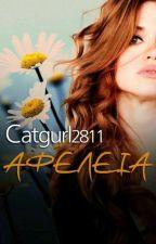 Αφέλεια by Catgurl2811