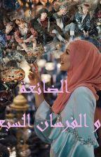 الضائعة و الفرسان السبعة - الموسم الأول by parkmira93