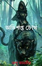 অভিশপ্ত চোখ by OpuTanvir