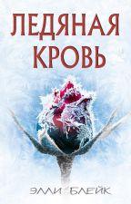 Ледяная Кровь by TimeBIBLIOMANOV