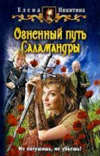 Огненный путь Саламандры. Елена Никитина. by Dark-Lady-3