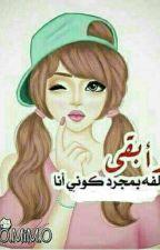 حبيته على الفطره (مكتمله) by hawraa44285098