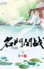 Danh môn khuê chiến - Tần Hề by yingcv