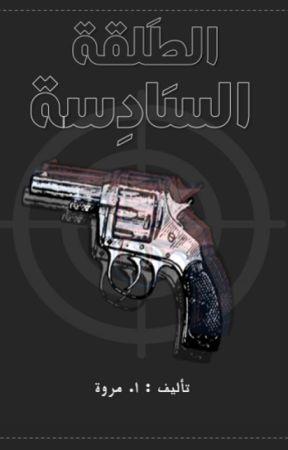 الطَلقـة السادِسَة by Maroua1010