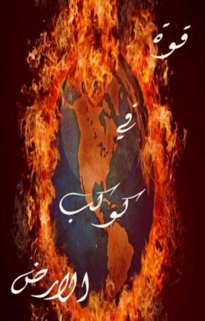 قوة في كوكب الارض by ZAHRA_ABDOLLAH