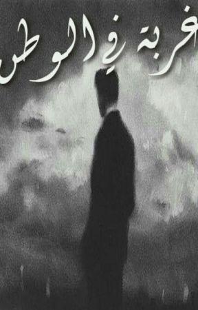 غربه في الوطن  by koko_nony