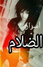 أسرار الضلام by bano_57