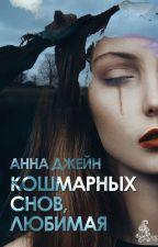 Кошмарных снов, любимая by Anna_Jane_