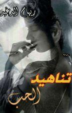 تناهيد الحب by ManarRefaat640