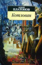 "Андрей Платонович Платонов ""Котлован"" by PolinaRog"