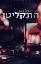 התקליטן  by taldam