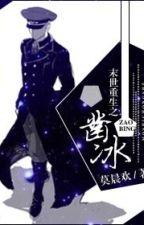 [Đam mỹ] Mạt Thế Trọng Sinh Chi Tạc Băng - Mạc Thần Hoan [Hoàn] by JackyWang852