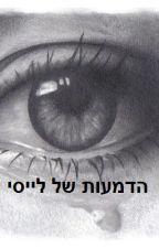 הדמעות של לייסי : by Alicelove1994
