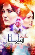 فاتنة سلطان by fayrouz_mohamed1