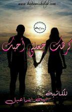 كرهك جعلنى احبك by ManarRefaat640