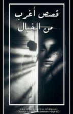 قصص اغرب من الخيال🔞 ( متوقفه) by Zahra19971