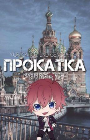 прокатка » maxim popovich by makkachicken69
