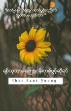 ခ်စ္သူသာေနၾကာပန္းတစ္ပြင့္ဆိုရင္🌻(Season-2) by ThetTantYoung