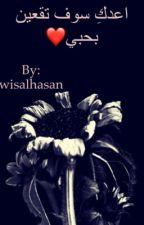 اعدكِ سوف تقعين بحبي  by wisalhasan