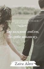 Без памяти люблю, до гроба ненавижу.  (Кавказ) by Zaira_Aleroeva