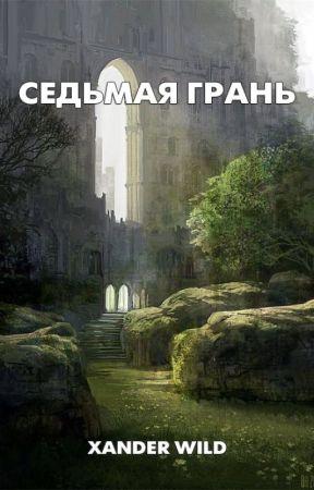 Седьмая грань by Esaashaa