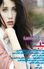 بــأمر الحب لــــ تميمة نبيل by Hibbarose