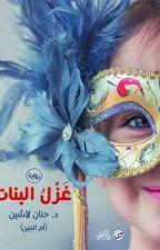 غزل البنات  by J106kr