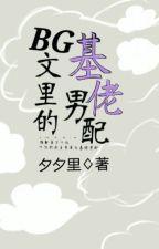 [Re-up][ĐM - Hệ Thống] Làm giai cong trong truyện BG - Tịch Tịch Lý by LouisMathew