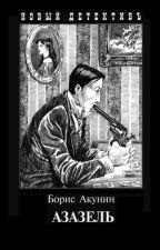 Борис Акунин. Азазель by Christopher160395