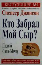 Кто Забрал Мой Сыр!  Спенер Джонсон by MariaLogashkina