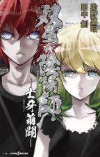 Sousei No Onmyouji Shiga Kenbyaku (English Translation) by azkazirnolish