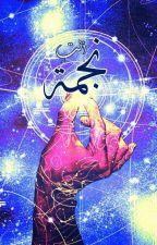 أنتِ نجمة ⭐ by Radwa_Alii