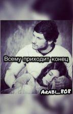 كل شيء يأتي إلى نهايته by Makarova_808