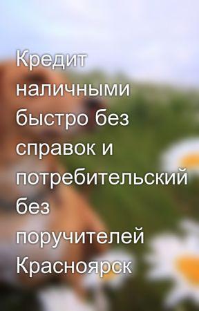 Кредит красноярск без справок и поручителей