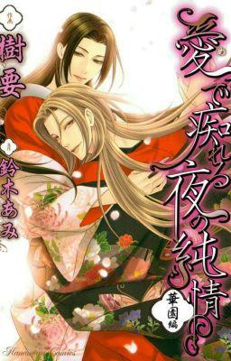 Đọc truyện Mede Shireru Yoru No Junjou