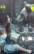 الذئب والقصيرة  by rawdasalah